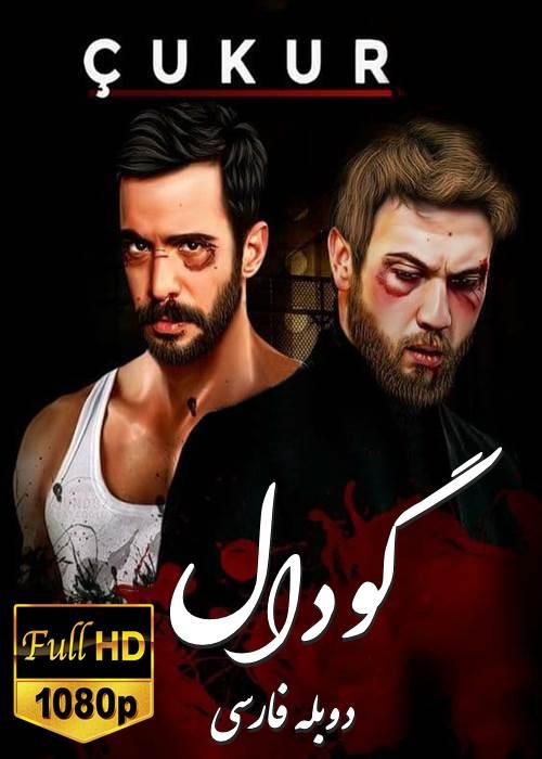 دانلود سریال ترکی گودال دوبله فارسی بدون سانسور